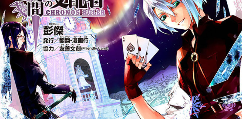 Chronos Rulers – Crunchyroll trasmetterà l'anime
