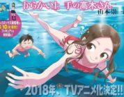 Manga Karakai Jōzu no Takagi-san adattato ad anime