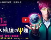 Trailer per il live-action The Disastrous Life of Saiki K