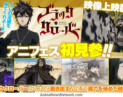 Anime Black Clover – Sarà trasmesso quest'anno