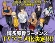 Adattamento anime per la light novel Hakata Tonkotsu Ramen