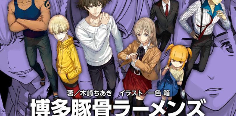 Adattamento anime per la light novel Hakata Tonkotsu Ramen