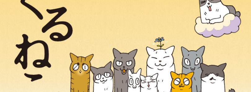 Rivelato il cast del adattamento anime di Kuroneko