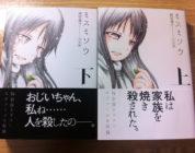 Il manga sul bullismo Misumiso sarà un live action