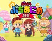 Anime Guru Guru trasmesso su Crunchyroll