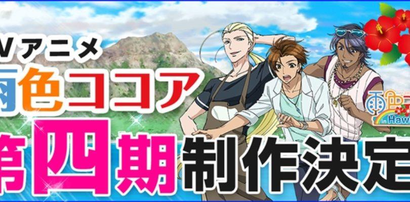 Rainy Cocoa – Annunciata data di uscita per la quarta serie dell'anime