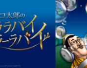 L'anime del cantante Pikotaro su Crunchyroll