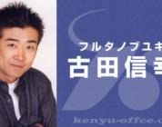 Addio al doppiatore giapponese Nobuyuki Furuta