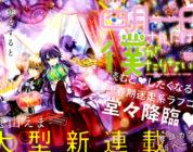 [MANGA] Watanuki-san ni wa Boku ga Tarinai – Termina ad Ottobre