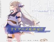 [ANIME] Annunciato adattamento anime per la novel Shichisei no Subaru