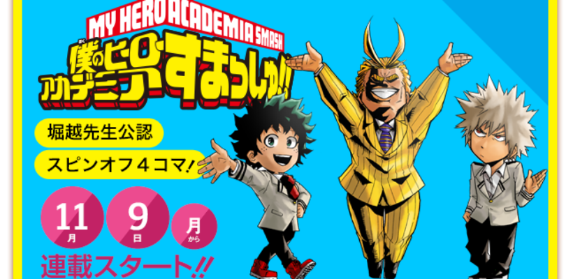 My Hero Academia Smash – Lo spinoff del manga giunge al termine