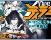 [ANIME] Space Battleship Tiramisu – Annunciato l'anime