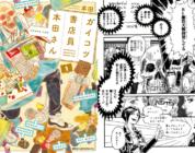 [ANIME] Il manga Gaikotsu Shotenin Honda-san diventa anime