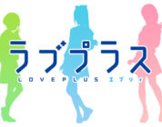 LovePlus Every – In anteprima al Tokyo Game Show