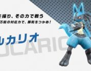 Pokkén Tournament DX – Nuovo trailer con Lucario