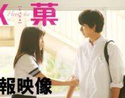 [LIVE-ACTION] Hyouka – Trailer e poster del film sui misteri