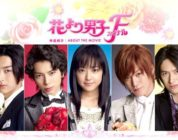 Kamio nega un possibile remake live action per Hanayori Dango