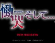 Doukoku Soshite… – Ottiene un remaster per PS4 e PS Vita