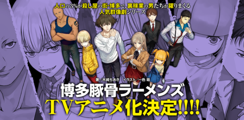 Hakata Tonkotsu Ramens – Rivelato promo video e cast