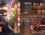 Sword Art Online: Fatal Bullet aggiunge Yuuki, Strea