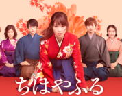 [LIVE ACTION] Trailer rivela data di uscita per il sequel di Chihayafuru