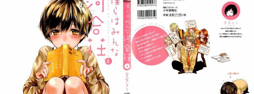 Bokura wa Minna Kawaisou – Sta giungendo al termine il manga