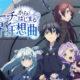 [RECENSIONE] Death March kara hajimaru isekai kyousoukyoku