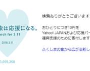 Dopo 7 anni Yahoo.jp continua raccolta fondi per Fukushima