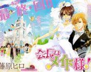 Il manga Maid-sama! riceve un nuovo volume