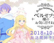 [NEWS] As Miss Beelzebub Likes – Primo video promo per l'anime