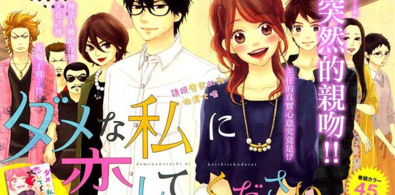 [NEWS] Amami lo stesso R – Il manga giunge al termine