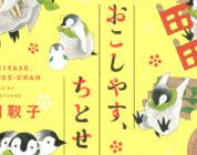 [NEWS] Okoshiyasu, Chitose-chan – Il manga sul pinguino diventa anime