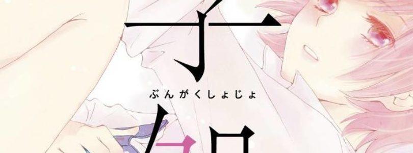 [NEWS] Bungaku Shojo di di Mayaka Nakano diventa live action