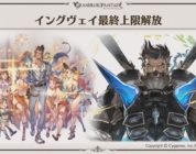 [NEWS] Un nuovo cross-over per Granblue Fantasy