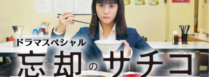 [NEWS] Bōkyaku no Sachiko – Il manga gourmet diventa live action