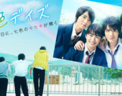 [NEWS] Rainbow Days – Mostrati i primi 4 minuti del live action