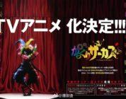 [NEWS] Karakuri Circus – Svelato staff, cast, video e altro dell'anime