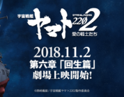 [NEWS] Space Battleship Yamato 2202 – Teaser video per il sesto film