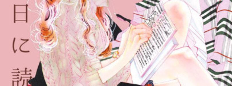 [NEWS] Hajimete Koi wo Shita Hi ni… – Il manga diventa live action