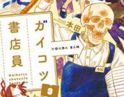 [NEWS] Gaikotsu Shotenin Honda-san – Nuovo trailer e data di uscita