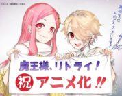 [NEWS] Nuovi anime in arrivo per il 2019 tratti da manga e light novel