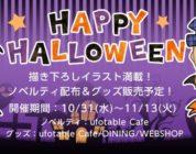 [CURIOSITÀ'] Buon Halloween in stile…Anime!