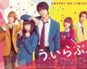 [NEWS] Uirabu. Uiuishii Koi no Ohanashi – Video promo per il live action