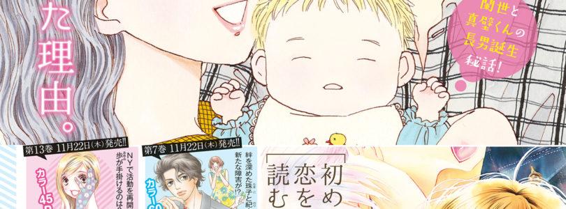 [NEWS] Due nuovi capitoli per Tokimeki Tonight (Ransie la strega)