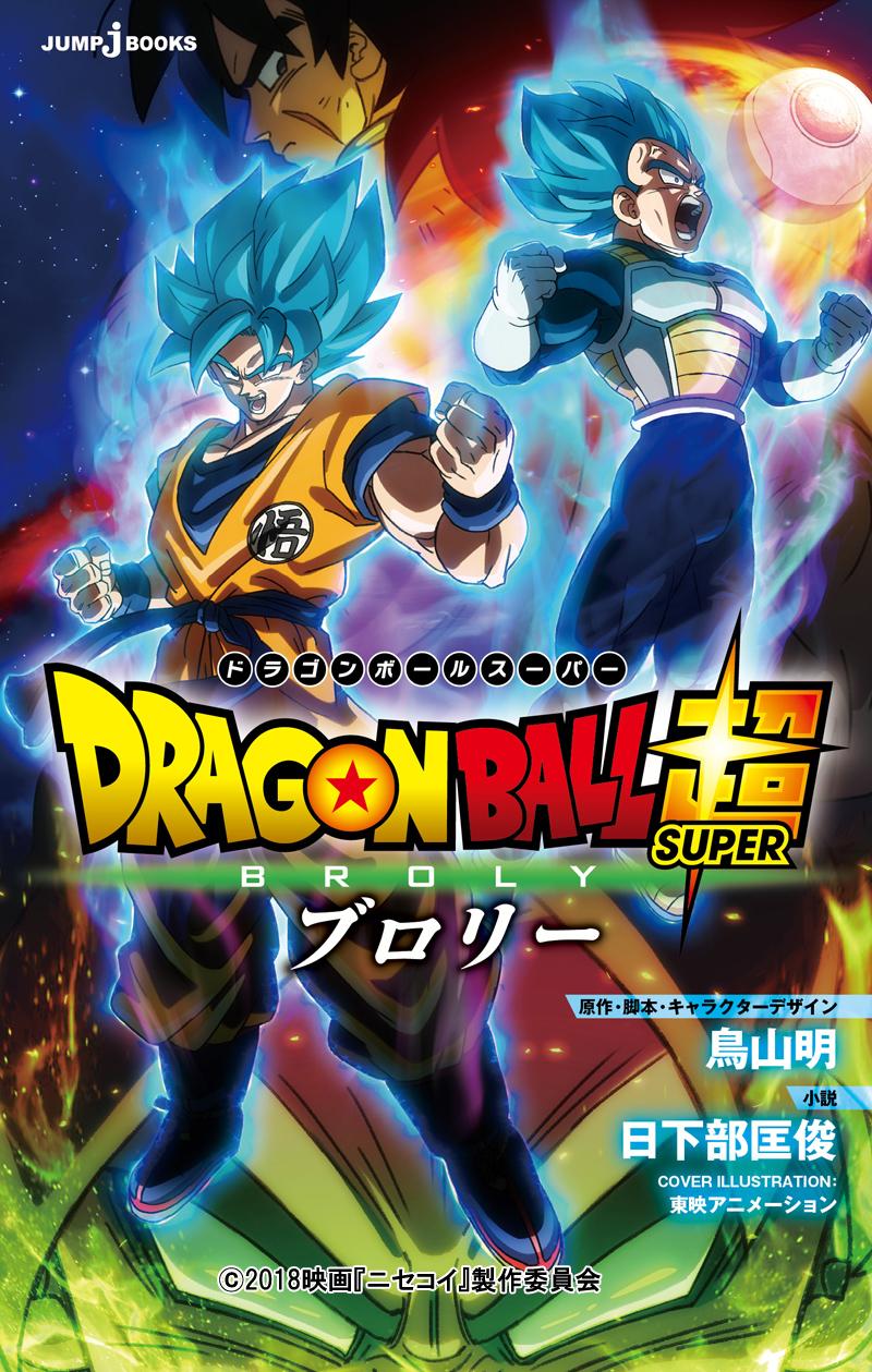 dragon ball super broly novel