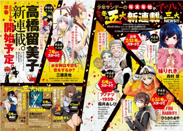 rumiko nuovo manga