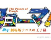 the prince of tennis ryouma movie