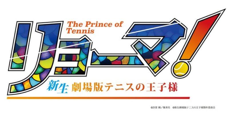 the prince of tennis ryouma movie