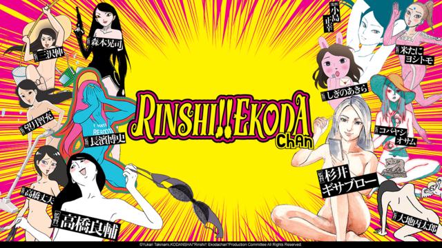 rinshi! ekoda-chan