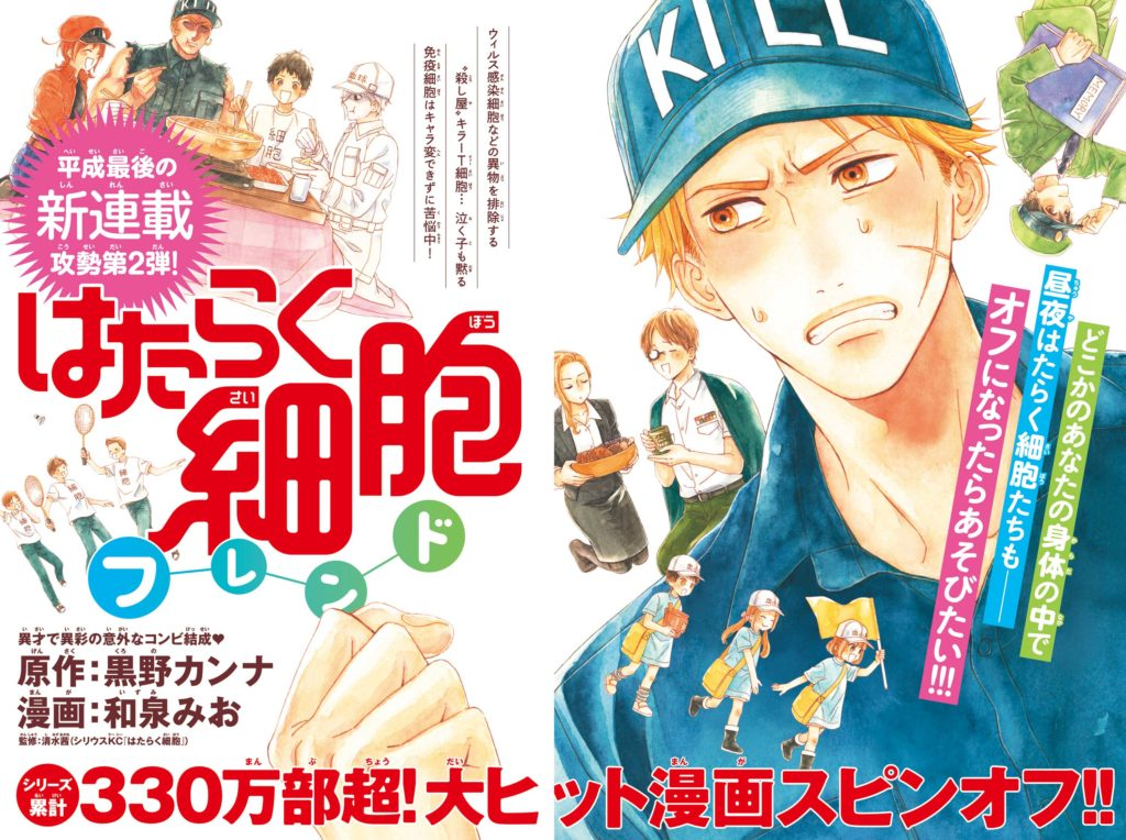 cells at work! friend spinoff manga